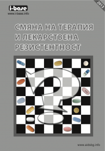 changing treatment 2013 bulgarian cover
