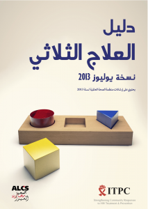 Intro arabic 2013 cover